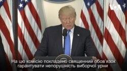 Трамп: На цю виборчу комісію покладено священний обов'язок. Відео