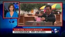 VOA卫视(2016年6月22日 第二小时节目 时事大家谈 完整版)