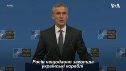 Росія має звільнити українських моряків та кораблі - Столтенберґ. Відео