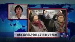 VOA连线:日韩新政府首次就慰安妇问题进行协商
