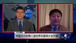 VOA连线:中国主办的第三届世界互联网大会开幕