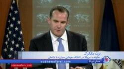 جلسه اعضای ۷۲ کشور عضو ائتلاف ضد داعش در واشنگتن: پاکسازی داعش در عراق و سوریه