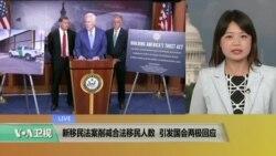 VOA连线:新移民法案削减合法移民人数,引发国会两极回应