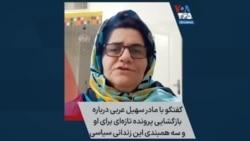 گفتگو با مادر سهیل عربی درباره بازگشایی پرونده تازهای برای او و سه همبندی این زندانی سیاسی