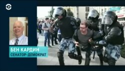 Бен Кардин: Права человека в России – предмет международного интереса