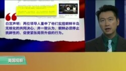 VOA连线:川习通话谈朝鲜,军事行动非首要选项