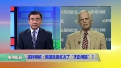 """时事看台(林培瑞):族群和解:美国是否解决了""""历史问题""""?"""