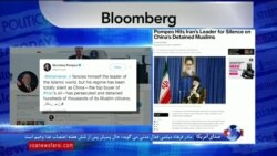 نگاهی به مطبوعات: انتقاد آمریکا از رهبر ایران برای ریاکاری