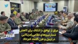 عراق از توافق با ائتلاف برای کاهش شمار نیروهای نظامی آمریکایی در اربیل و عین الاسد خبر داد