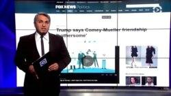 Трамп: записей бесед с Коми у Белого дома нет