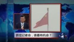VOA卫视(2014年3月14日 第一小时节目)