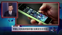 媒体观察:苹果公司和政府掰手腕 如果发生在中国