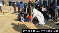 8일 대전 국립현충원에서 한국군 포로의 안장식이 열렸다.