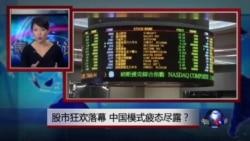 焦点对话:股市狂欢落幕,中国模式疲态尽显?