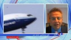 مهرزاد بروجردی: قرارداد ایران و بوئینگ مهمترین قرارداد با آمریکا در بعد از انقلاب است