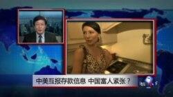 焦点对话:中美互报存款信息,中国富人紧张?