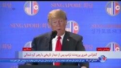 ترامپ: هزینه مانور نظامی دیگران را ما نباید بدهیم