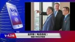 VOA连线(金珍镐):金英哲会蓬佩奥,确保川金会如期举行?