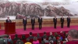 中共19屆中央政治局常委集體亮相