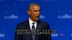 2015-09-01 美國之音視頻新聞:奧巴馬:氣候變化威脅迫在眉睫並不斷加劇