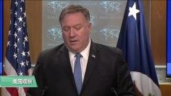 VOA连线(李逸华):美国宣布对古巴实行新制裁,引发国会两党不同反应