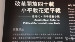 香港漫画家笔下的中国改革四十年