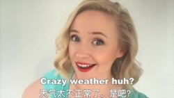 OMG!美语 Talk About The Weather!