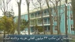 وزارت مبارزه با مواد مخدر در جوزجان مکتب ساخت
