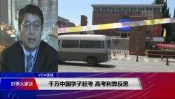 VOA连线(叶兵):千万中国学子赶考 高考利弊反思