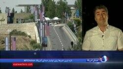 گزارش علی جوانمردی از واکنش ها در خاورمیانه به افتتاح سفارت آمریکا در اورشلیم