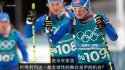 美冬奥选手谈抵制北京:让选手参赛,让议题摊在聚光灯下