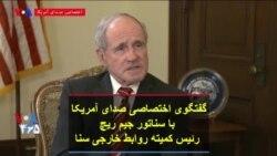 نسخه کامل گفتگوی اختصاصی صدای آمریکا با سناتور جیم ریچ رئیس کمیته روابط خارجی سنا