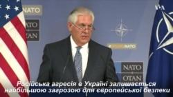 Держсекретар США: агресія Росії в Україні - найбільша загроза безпеці Європи. Відео