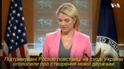 """Прес-секретар Держдепу США відповідає на запитання про """"Малоросію"""". Відео"""
