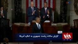ویژه برنامه - گزارش سالانه ریاست جمهوری به کنگره آمریکا
