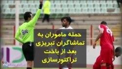 درگیری ماموران و حمله آنها به تماشاگران بعد از بازی تراکتورسازی در تبریز