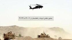 حضور نظامی ایالات متحده در افغانستان؛ از ۲۰۱۱ تا ۲۰۲۱