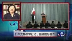 VOA连线:日本支持美军行动 强调国际合作;中日韩峰会前夕 三国积极准备