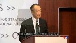 2015-04-14 美國之音視頻新聞:世銀IMF大會將討論增長緩慢與改革