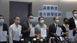 香港民主派立法會議員民調定去留