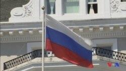 Rossiyaning San-Fransiskodagi bosh konsulligi yopiladi