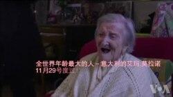 世界上年龄最大的人度过117岁生日