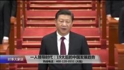 时事大家谈:一人领导时代:19大后的中国发展趋势