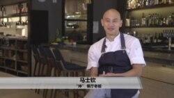 美国万花筒:打造乾坤的华裔厨师马士钦