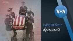 Lying in State / Lie in State ဆိုတာ ဘာလဲ