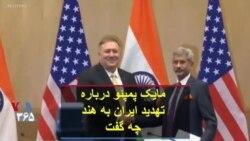 مایک پمپئو درباره تهدید ایران به هند چه گفت