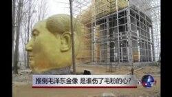 时事大家谈:推倒毛泽东金像,是谁伤了毛粉的心?