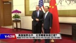时事大家谈:美国强势出手,北京嘴硬身段已软?