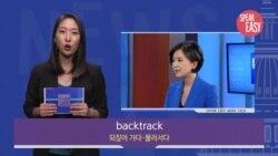 [Speak Easy] 되짚어가다, 물러서다 'Backtrack'
