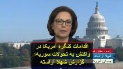 اقدامات کنگره آمریکا در واکنش به تحولات سوریه؛ گزارش شهلا آراسته